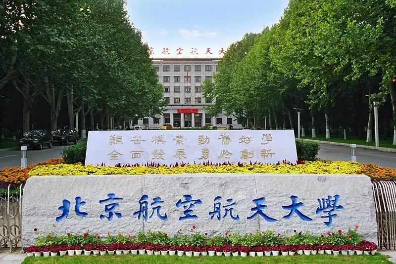 北京航空航天大学来了+